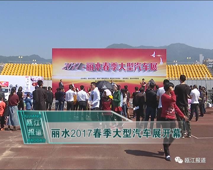 丽水2017春季大型汽车展开幕