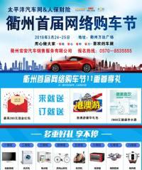3月24-25日衢州首届网络大型车展钜惠全城--衢州宏安