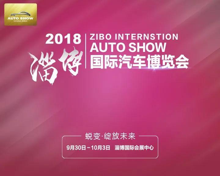 2018淄博国际汽车博览会