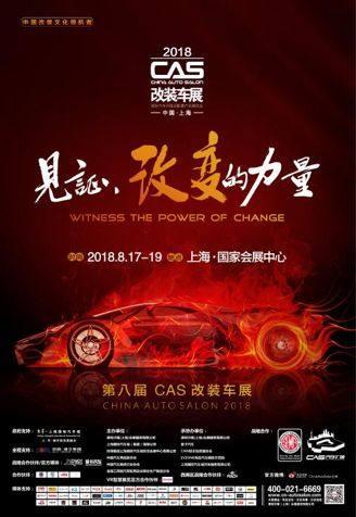 2018台州第八届CAS改装车展门票大派送【见证,改变的力量】