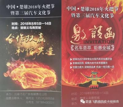 """2018楚雄彝族火把节车展北京伽途与您约""""惠"""""""