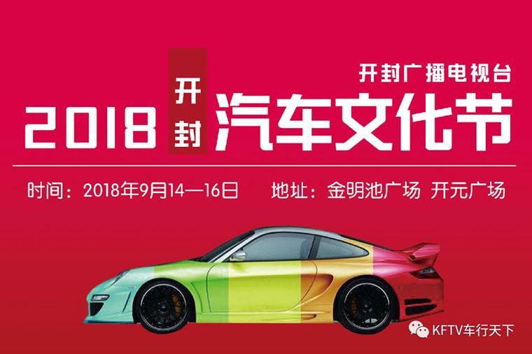2018开封广播电视台汽车文化节