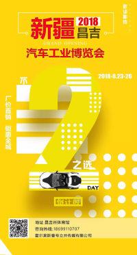 2018昌吉汽车工业博览会23日开幕 五大亮点抢先看