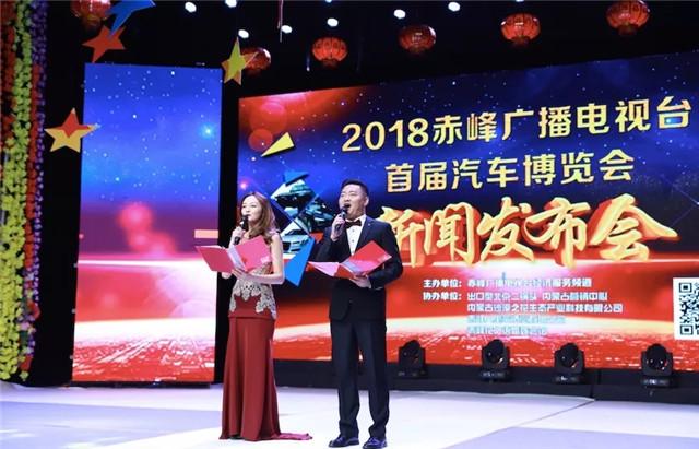 2018赤峰广播电视台首届汽车博览会