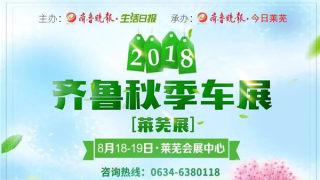 2018齐鲁秋季车展(莱芜展)