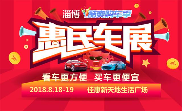 2018淄博酷爽购车季惠民车展