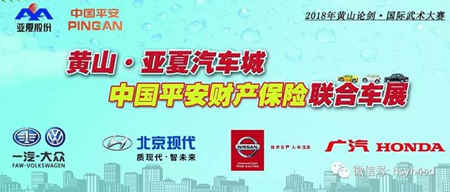 2018黄山·亚夏汽车城中国平安财产保险联合车展