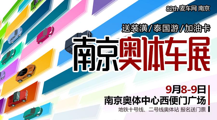 2018第82届麦车网南京奥体车展
