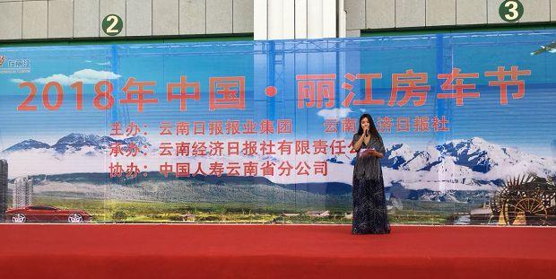 如约而至!2018年中国·丽江房车节如花绽放!