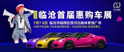 2018临沧车展华仁集团一汽大众携新车亮相