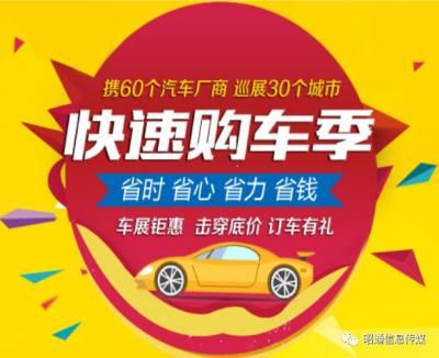 2018云南·昭通首届大型综合车展隆重开幕!