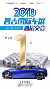 2018昌吉国际车展开幕!香车美女,40余家汽车品牌参展