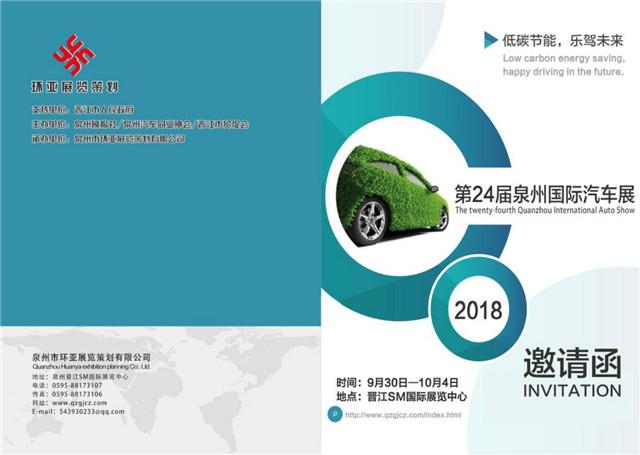 中國泉州晉江SM國際汽車展再次來襲!