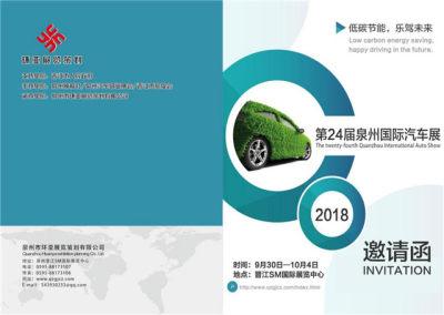中国泉州晋江SM国际汽车展再次来袭!