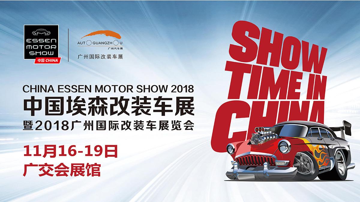 CEMS 2018廣州國際改裝車展11月起航