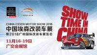 CEMS 2018广州国际改装车展11月起航