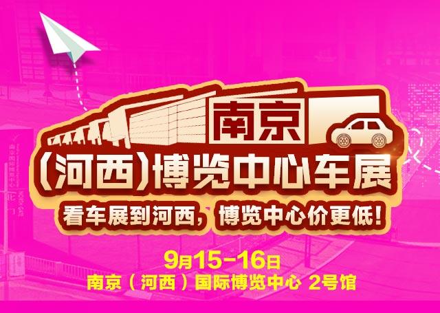 2018南京(河西)博览中心车展
