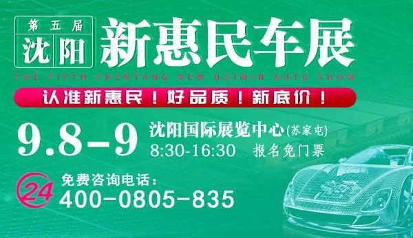 2018沈阳第五届新惠民车展