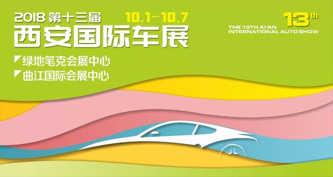 2018第13届西安国际汽车展览会