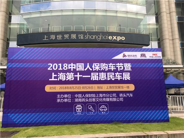 两万车迷共度夏末日,线上博彩直营公司网站太惹眼,上海第十一届惠民