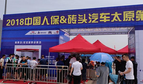 2018中国人保暨砖头汽车太原第七届购车节圆满结束!