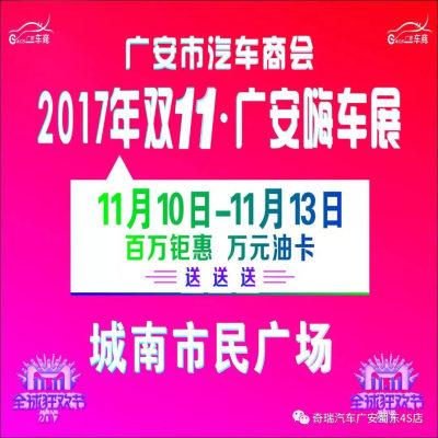 乐购双11广安市民广场嗨车展