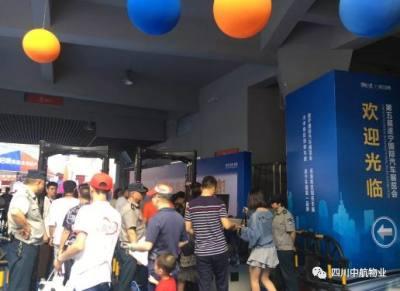 2018第五届遂宁国际车展完美落幕
