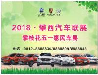 2018年春季攀枝花五一惠民车展上汽荣威、名爵新款车型亮相
