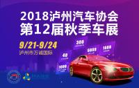 2018泸州汽车协会第12届秋季车展与您相约中秋佳节!