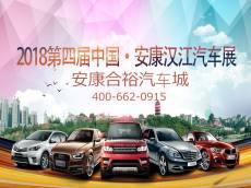 2018安康汉江汽车车展——安康合裕汽车城欢迎您