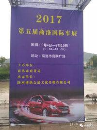 第五届商洛国际车展明天在商鞅广场展出