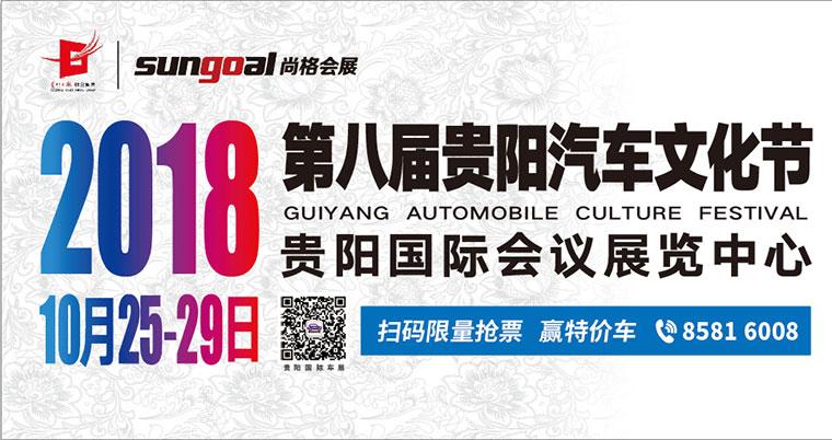 2018第八届贵阳汽车文化节