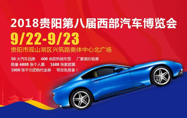 2018贵阳第八届西部汽车博览会