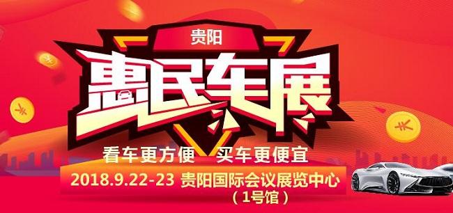 2018贵阳惠民车展