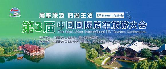 第三届中国国际房车旅游大会,唐山开幕在即