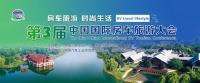 第三屆中國國際房車旅游大會,唐山開幕在即