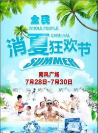 2018運城全民消夏狂歡節——南風車展,長安瑞景歡迎您的蒞臨!