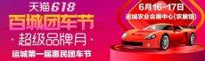 2018运城第一届惠民团车节