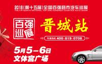 2018(第十五届)全国百强县市汽车巡展晋城站