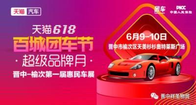 首届晋中-榆次惠民团车节火炎焱燚 红遍山西