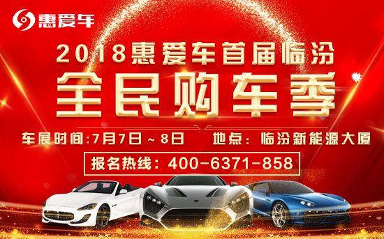 2018惠愛車首屆臨汾全民購車季來啦!
