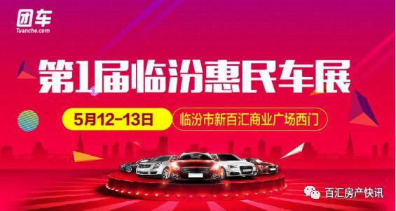 第一屆臨汾惠民車展5月12日盛大開幕!全系價到 惠不可擋!