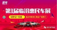 第一届临汾惠民车展5月12日盛大开幕!全系价到 惠不可挡!