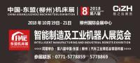 東盟(柳州)汽博會零部件展開幕