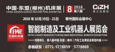 东盟(柳州)汽博会零部件展开幕