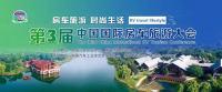 第三屆中國國際房車旅游大會即將開幕