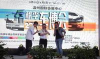2018温州秋季车博会今天开展