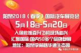 2018阳泉大型春季户外车展