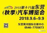 2018东营秋季汽车博览会!哈弗神车降2万 博睿哈弗与您相约