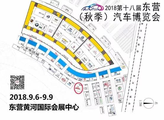 2018东营秋季汽车博览会